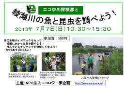 エコゆめ探検隊と - NPO法人エコロジー夢企画