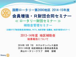 会員増強・RC財団合同セミナー(神﨑前委員長