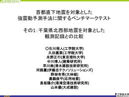 地震工学シンポジウム-石川 - 久田研究室