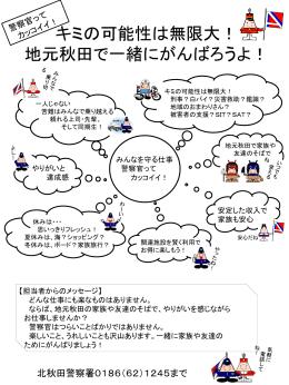 1 - 秋田県警察