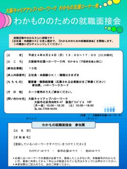 1 - 大阪ハローワーク