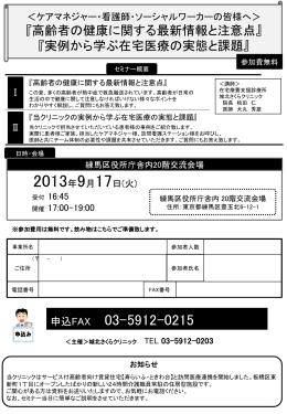 【9月17日】練馬セミナー
