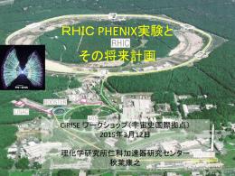 RHIC-PHENIX - 高エネルギー原子核実験グループ