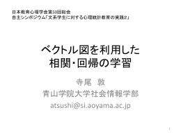 発表スライド jaep08 - 青山学院大学附置情報科学研究センター