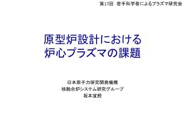 発表VG - JAEA - 日本原子力研究開発機構