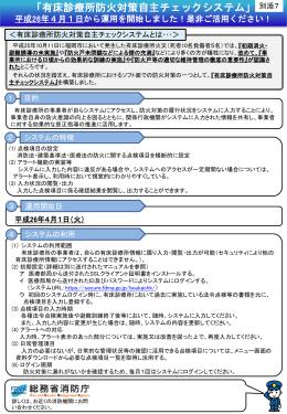 「有床診療所防火対策自主チェックシステム」 平成26年4月1日から運用