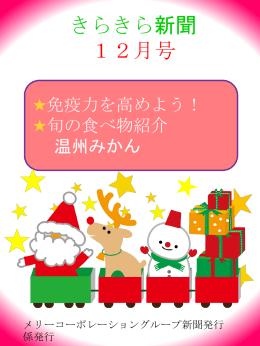 きらきら新聞2014年12月号