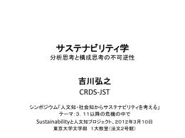 科学 - Sustainabilityと人文知