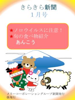 きらきら新聞2015年1月号