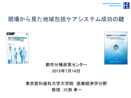 消滅可能性市町村 - 日本都市センター
