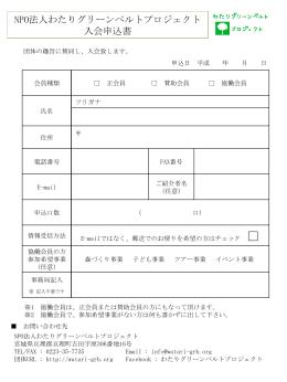【わたりGBP】会員申込書_20150413