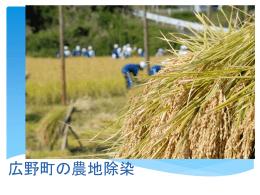 広野町の農地除染方法について (965kbyte)