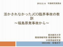 1 - 東京都市大学 横浜キャンパス