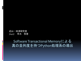 Software Transactional Memory************Python