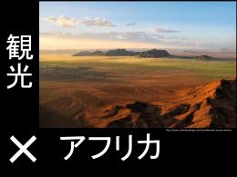 4_アフリカ観光