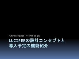 「luciferの設計コンセプトと導入予定の機能紹介」 ( PPTX