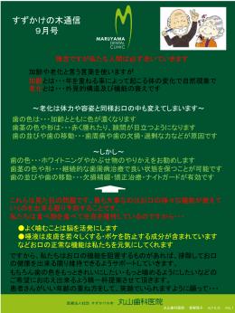 H27.9月号院内新聞