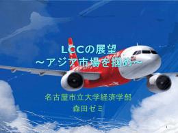 LCCの展望 ~アジア市場を掴め