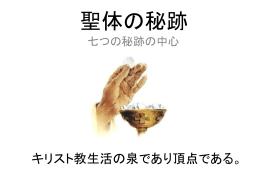 聖体の秘跡 七つの秘跡の中心 キリスト教生活の泉であり頂点である