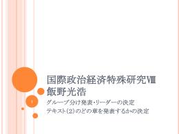 国際政治経済特殊研究-グループ分け-15年度