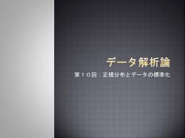 presentation_20121219