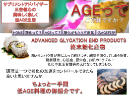 agecooking21 へのリンク