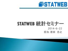 STATWEB 統計セミ.. - nc