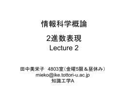 2進数表現 - 知識工学A研究室
