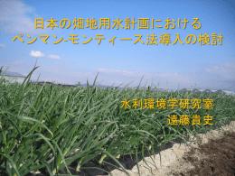 ペンマンモンティース法による 計画日消費水量の決定