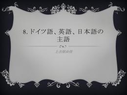 英語、日本語の主語(上吉原)