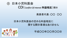 COI*Conflict Of Interest