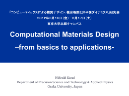 発表資料 - コンピューティクスによる物質デザイン:複合相関と非平衡