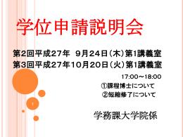 (木)、10月20日(火)