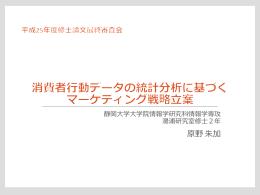 発表資料 - 静岡大学