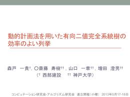 0 - 神戸大学