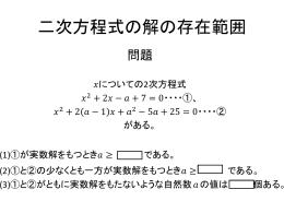 二次不等式の解の存在範囲5