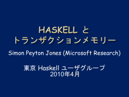Haskell の STM - Microsoft Research