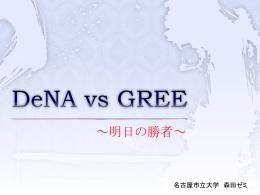 DeNA vs GREE