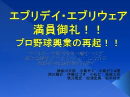 プロ野球興業の再起!!