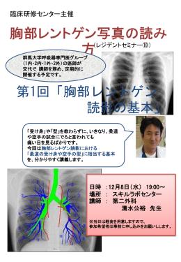 H22.12.8胸部レントゲン写真 ポスター②