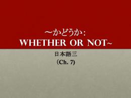かどうか: Whether or not