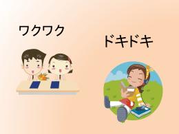 小学校での外国語活動とは