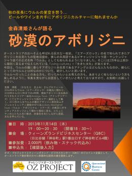 パワーポイント資料 - オーストラリア専門旅行会社オズ・プロジェクト