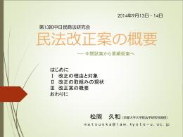 日本語版 - 京都大学松岡研究室