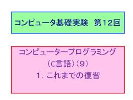 第12回(6/25)パワーポイント