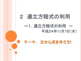 PowerPointファイル1(pptx)