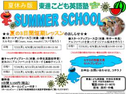 SUMMER SCHOOL スタートアップコース①(対象:3歳~年長)