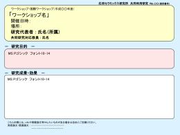 研究目的 - 東京工業大学応用セラミックス研究所