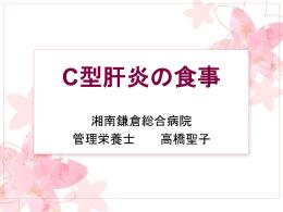 ダウンロード - 湘南鎌倉総合病院 消化器病センター