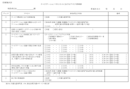 別紙様式5 プロセス管理票(ppt)